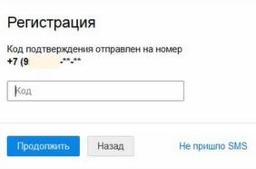 СМС регистрация