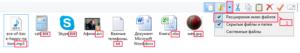 Иконки файлов с расширениями