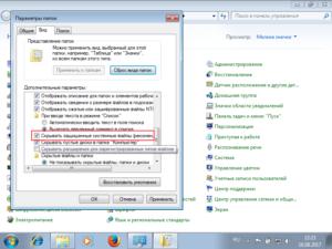 Скрывать защищенные системные файлы