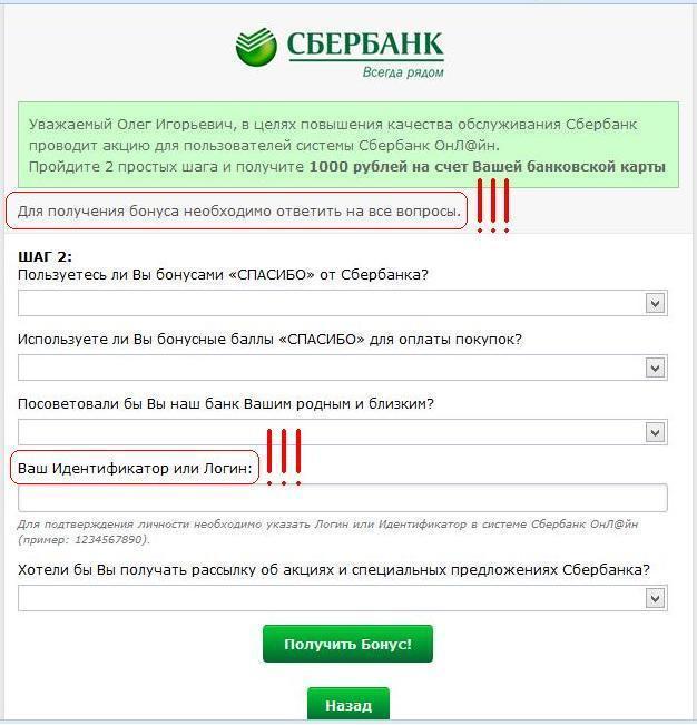 как оплатить кредит через телефон сбербанк онлайн minecraft
