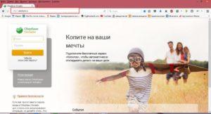 Мошеннический сайт сбербанка