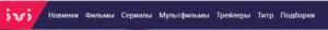 menu ivi.ru