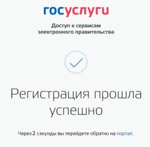 регистрация успешно
