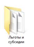 """Папка """"Льготы и субсидии"""""""