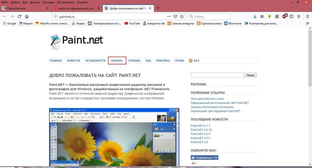 Сайт Paint.net