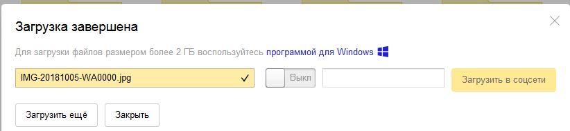 Рис_4_0_Яндекс.Диск_Загрузить