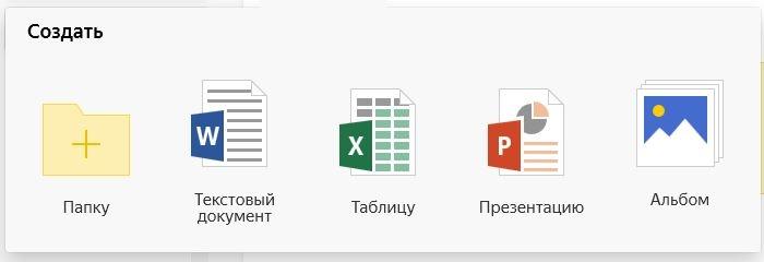 Рис_4_1_Яндекс.Диск_Создать