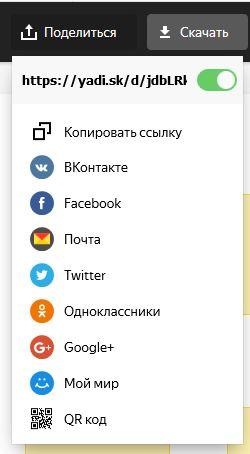 Рис_6_Яндекс.Диск_Поделиться